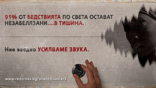 silent disasters banner
