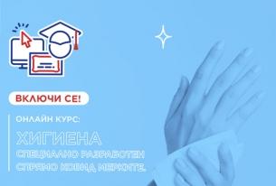 Българският Червен кръст стартира онлайн обучения