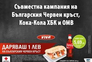 БЧК, Кока-Кола ХБК и ОМВ със съвместна кампания