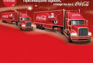 Коледна благотворителна кампания