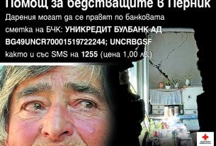 Приключи Националната благотворителна кампания за пострадалите в област Перник