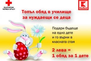 В помощ на уязвими български деца от социално слаби семейства
