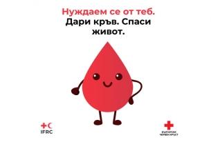 Днес отбелязваме Световния ден на кръводарителя.