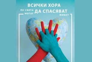 Световен ден на рестартиране на сърцето