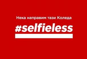 През коледните празници бъдете #selfieless