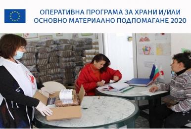БЧК започва раздаването на продукти на уязвими български граждани