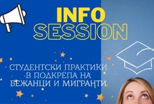 Възможност за 10 студентски стажа в подкрепа на бежанците и мигрантите в София