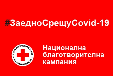 БЧK събра близо 2 млн. лева в помощ на лечебни заведения