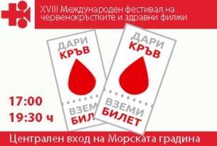 ДАРИ КРЪВ - ВЗЕМИ БИЛЕТ И АВТОГРАФ