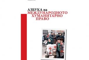 БЧК и Посолството на Швейцария в България представят Азбука на Международното хуманитарно право