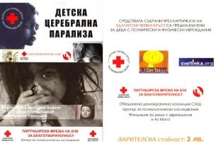 Фалшификатори продават картички от името на БЧК и още три организации
