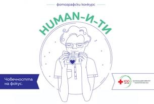 "БМЧК организира фотографски конкурс  ""HUMAN-и-ти"""