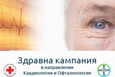 БЧК стартира здравно-информационна кампания
