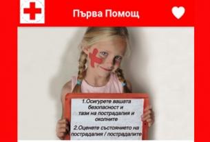 Приложение на Българския Червен кръст за оказване на първа долекарска помощ.