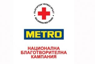 """БЧК и МЕТРО България - """"Заедно срещу COVID-19"""""""