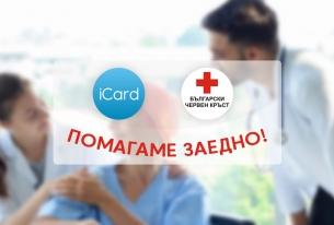 БЧК и iCard в подкрепа на благотворителността в България