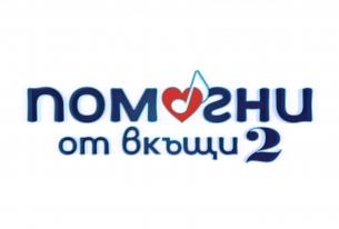 Над 92 хил. Лв са събраните средства от благотворителния концерт