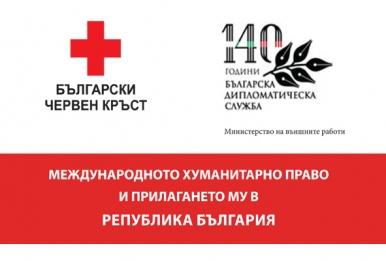 БЧК и МВнР с първо общо издание за Международно хуманитарно право