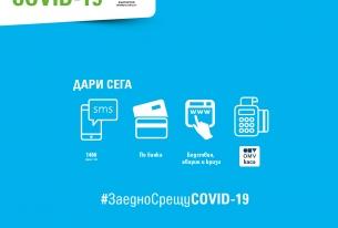 """OMV България се присъедини към """" Заедно срещу COVID-19"""""""
