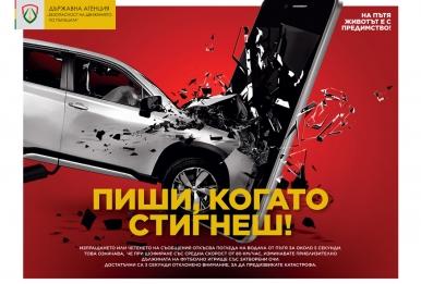 29 юни - Национален ден на безопасността на движението по пътищата