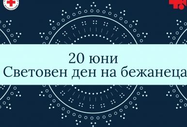 Български Червен кръст ще отбележи Световния ден на бежанеца